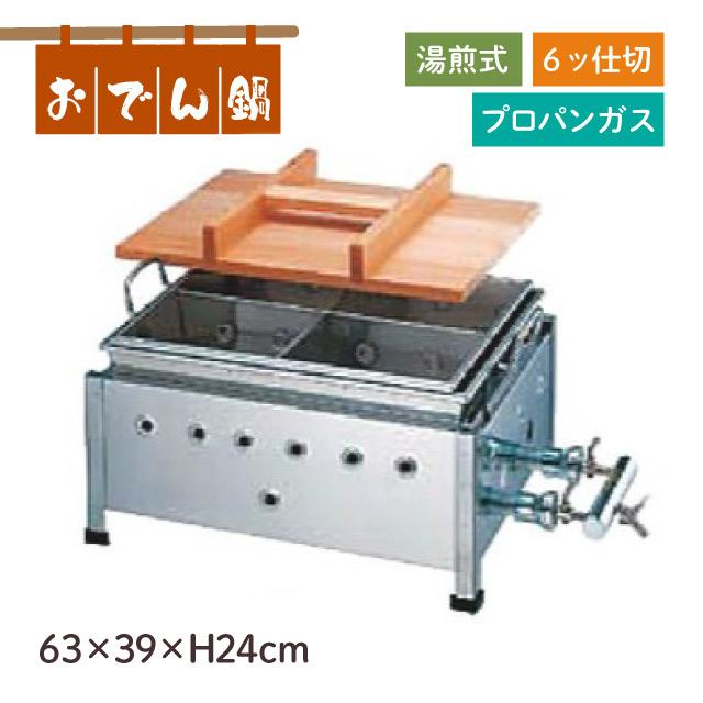 【送料無料】18-8湯煎式おでん鍋 WK-20 LP(112014)業務用 大量注文対応