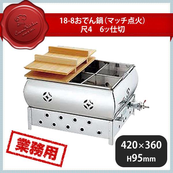 【送料無料】18-8おでん鍋 マッチ点火 尺4 6ッ仕切(112017)業務用 大量注文対応