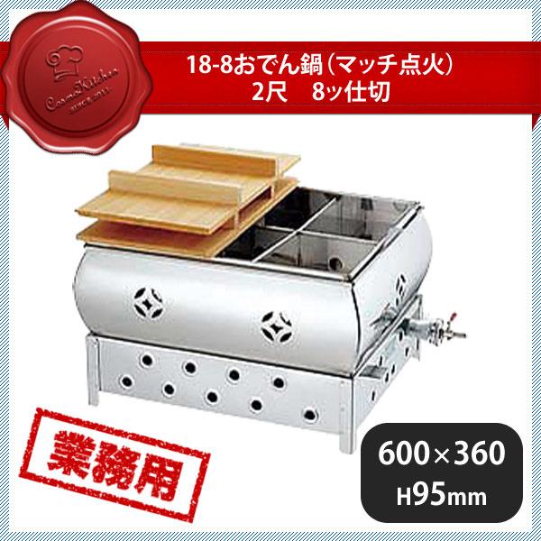 【送料無料】18-8おでん鍋 マッチ点火 2尺 8ッ仕切(112020)業務用 大量注文対応