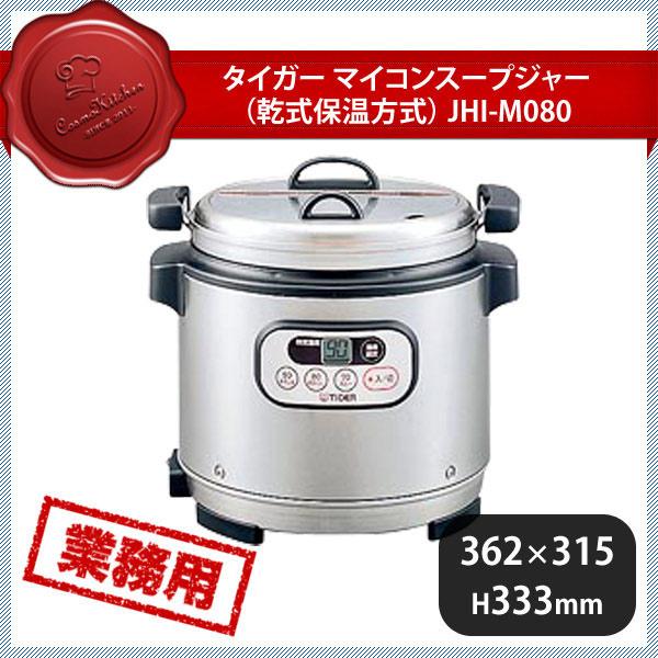 【送料無料】タイガー マイコンスープジャー(乾式保温方式) JHI-M080 (122071) [業務用 大量注文対応]