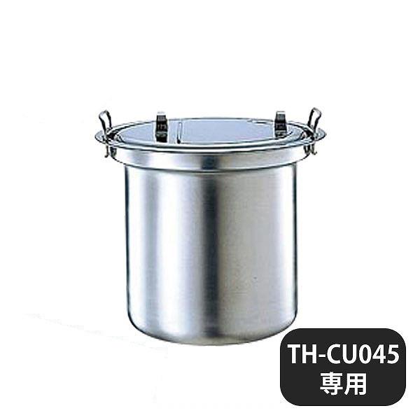 【送料無料】象印 マイコンスープジャー TH-CU専用内鍋 TH-N045(122077)業務用 大量注文対応