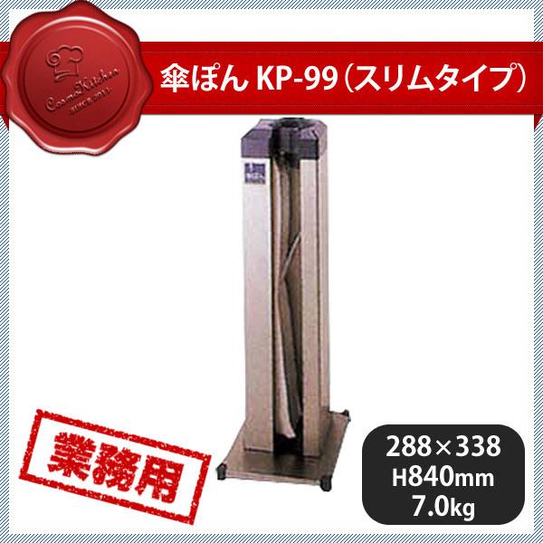 傘ぽん KP-99(スリムタイプ) (344065) [業務用 大量注文対応]【送料無料】【業務用】