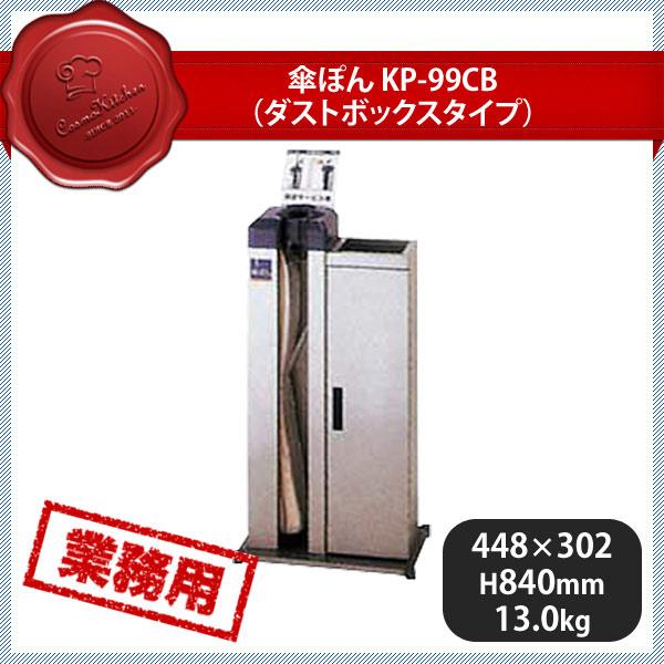 【送料無料】傘ぽん KP-99CB(ダストボックスタイプ) (344066) [業務用 大量注文対応]
