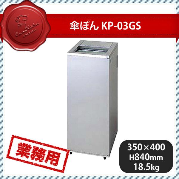 傘ぽん KP-03GS (344067) [業務用 大量注文対応]【送料無料】【業務用】