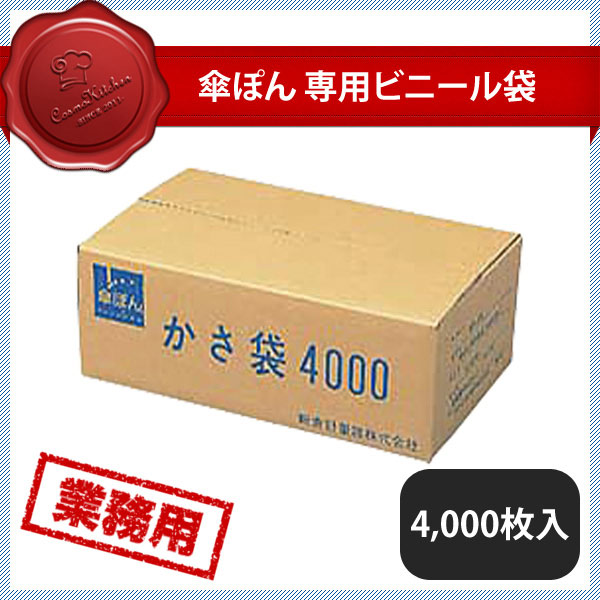 傘ぽん 専用ビニール袋 4,000枚入 (344069) [業務用 大量注文対応]【送料無料】【業務用】