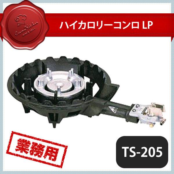 【送料無料】ハイカロリーコンロ LP TS-205 (404015) [業務用 大量注文対応]
