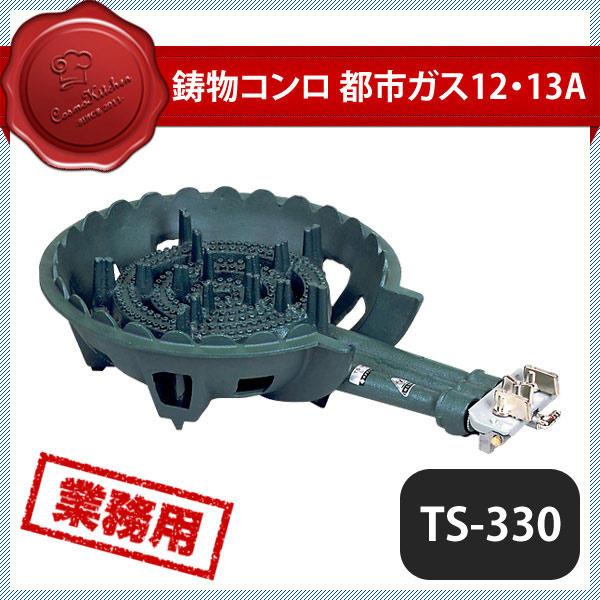 【送料無料】鋳物コンロ 都市ガス12 13A TS-330 (404029) [業務用 大量注文対応]