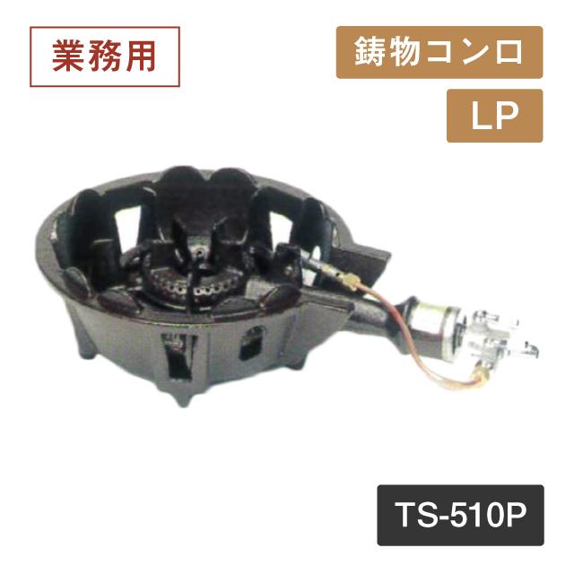 【送料無料】鋳物コンロ LP TS-510P(404052)業務用