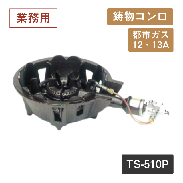 【送料無料】鋳物コンロ 都市ガス12 13A TS-510P(404060)業務用