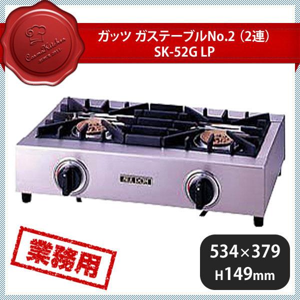 【送料無料】ガッツ ガステーブルNo.2(2連)SK-52G LP(405023)業務用 大量注文対応