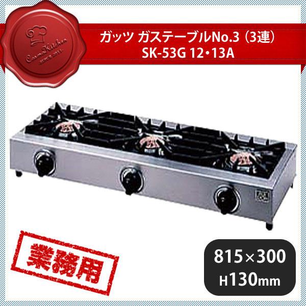 【送料無料】ガッツ ガステーブルNo.3 (3連) SK-53G 都市ガス 12 13A (405026) [業務用 大量注文対応]