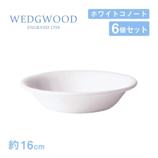 器 白い食器 お値打ち価格で 業務用食器 送料込 送料無料 お洒落 オートミール 536100-1016 6個セット WEDGWOOD ホワイトコノート 16cm ウェッジウッド