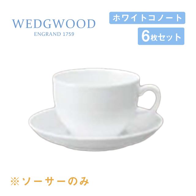 【送料無料】ユニバーサルソーサー 6枚セット ホワイトコノート ウェッジウッド WEDGWOOD(536100-1025)ソーサー 白い食器 業務用食器