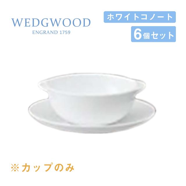 【送料無料】スープカップ 300cc 4個セット スタキング ホワイトコノート ウェッジウッド WEDGWOOD(536100-1054)スープカップ 白い食器 業務用食器
