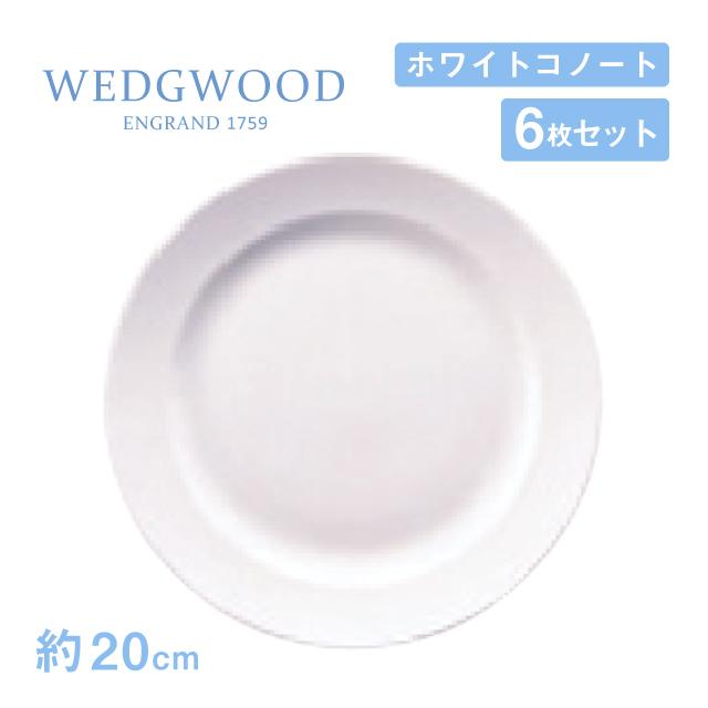 【送料無料】フラットプレート 20cm 6枚セット ホワイトコノート ウェッジウッド WEDGWOOD(536100-3108)プレート 白い食器 業務用食器