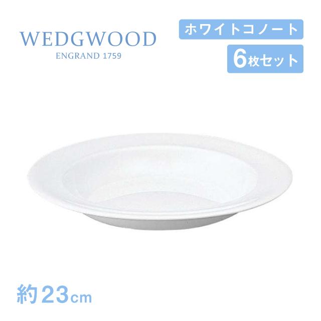 【送料無料】スーププレート 23cm 6枚セット ホワイトコノート ウェッジウッド WEDGWOOD(536100-3115)プレート 白い食器 業務用食器