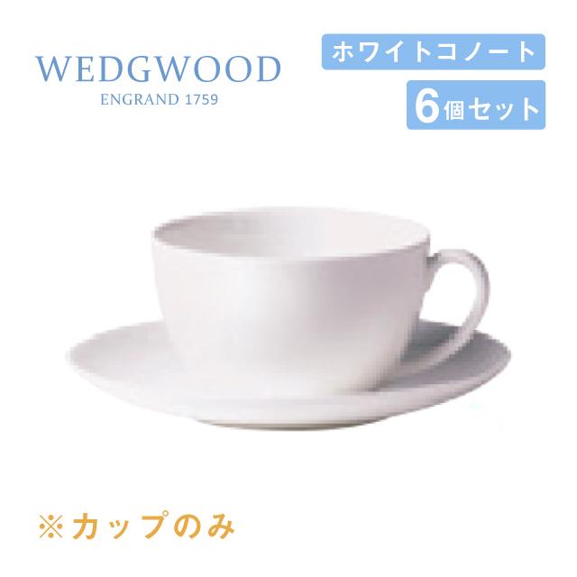 【送料無料】モーニングカップ 300cc 4個セット ホワイトコノート ウェッジウッド WEDGWOOD(536100-3270)コーヒーカップ 白い食器 業務用食器