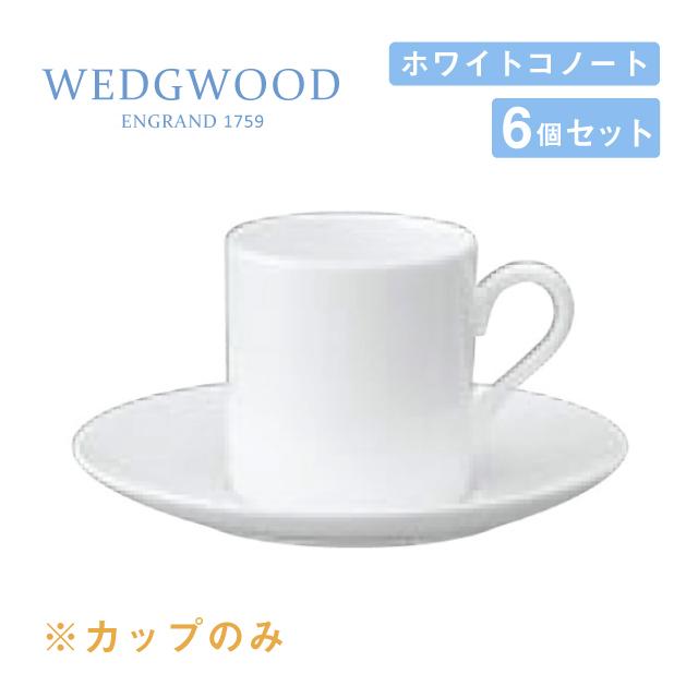 【送料無料】デミタスカップ 110cc 4個セット ボンド ホワイトコノート ウェッジウッド WEDGWOOD(536100-3825)デミタスカップ 白い食器 業務用食器