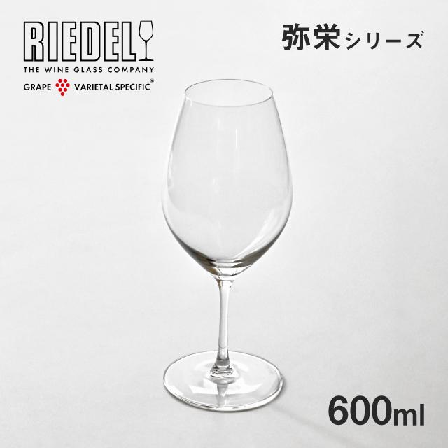リーデル YASAKA(イヤサカ) ワイングラス 600cc 1449/41-ST ワイングラス グラス イヤサカ ギフト