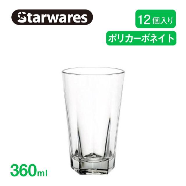 【送料無料】ウォーターグラス 360ml 12個セット Starwares スターウェアズ (sw-119033) コップ お冷グラス 割れない
