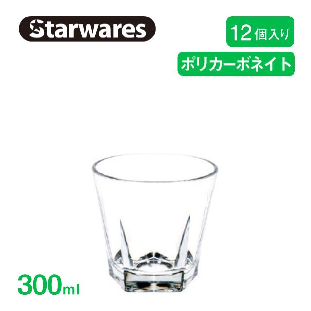 【送料無料】ウォーターグラス 300ml 12個セット Starwares スターウェアズ (sw-119035) コップ 割れない