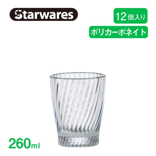 【送料無料】ロックグラス 260ml 12個セット ロック Starwares スターウェアズ (sw-119139) コップ