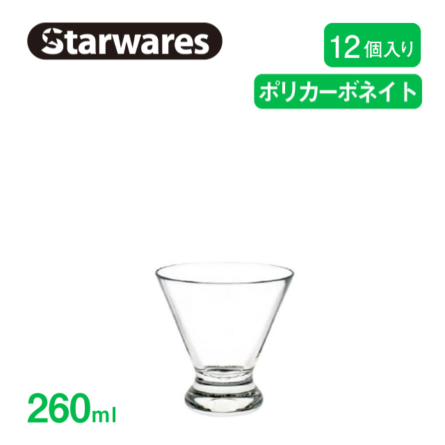 【送料無料】パフェグラス 260ml 12個セット Starwares スターウェアズ (sw-319077) グラス デザート 割れない 業務用