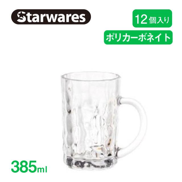 【送料無料】ビールジョッキ 385ml 12個セット Starwares スターウェアズ (sw-409546) ビアグラス 割れない 業務用