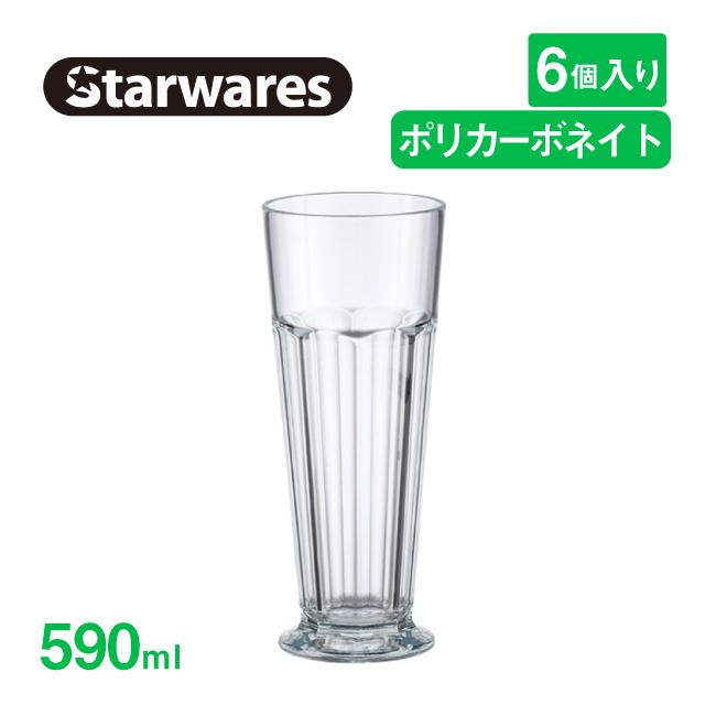 ピルスナー 590ml 6個セット Starwares スターウェアズ(SW-419075)グラス ビアグラス 割れない 業務用
