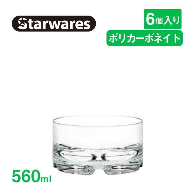 【送料無料】[ポイント10倍] ボウル 560ml 6個セット Starwares スターウェアズ(SW-519106)鉢 耐冷 耐熱 大容量 割れない 業務用