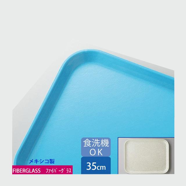 カーライル グラスティール レクタングルトレー 35cm (パシフィックブルー) 12個セット (CR-3405) (CARLISLE 割れない食器 トレー お盆 サービス用品 サービストレー)(業務用)(送料無料)