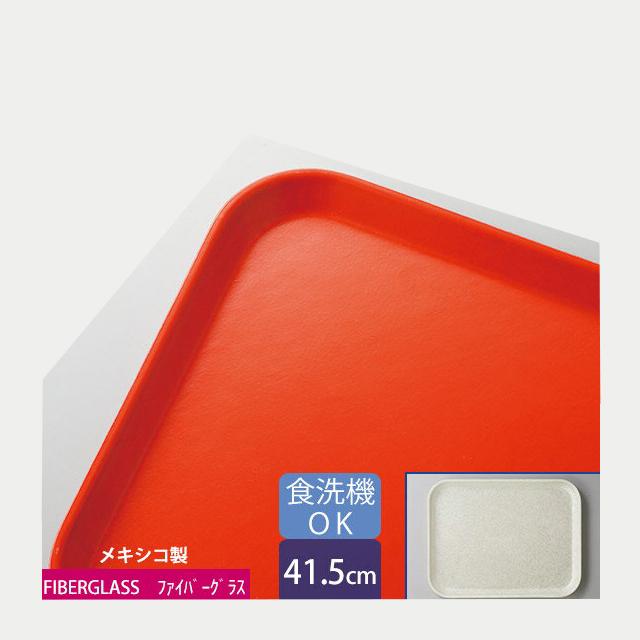 【送料無料】カーライル グラスティール レクタングルトレー 41.5cm (オレンジ) 12個セット (CR-3414) [CARLISLE 割れない食器 トレー お盆 サービス用品 サービストレー][業務用]
