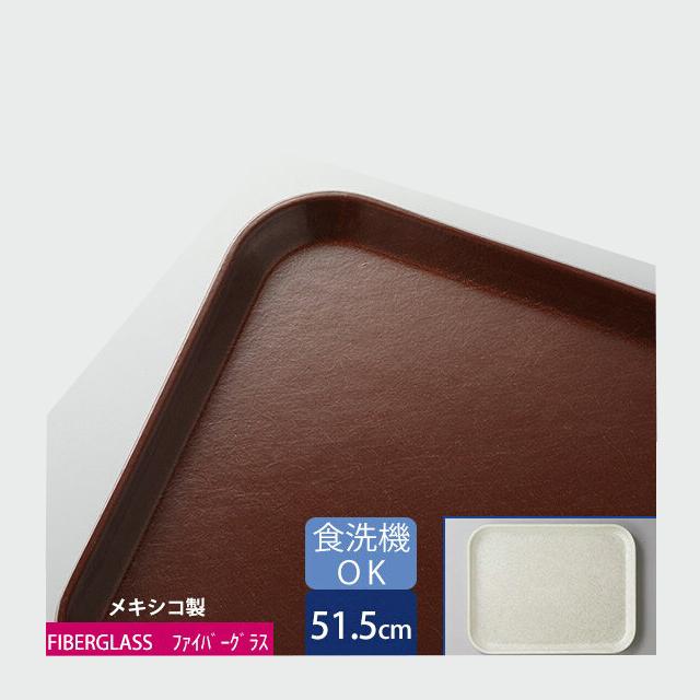【送料無料】カーライル グラスティール レクタングルトレー 51.5cm (チョコレート) 12個セット (CR-3433) [CARLISLE 割れない食器 トレー お盆 サービス用品 サービストレー][業務用]