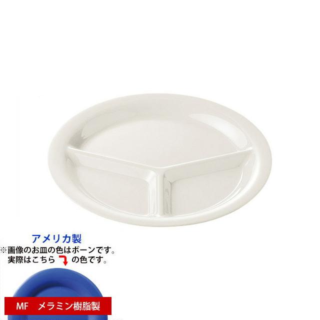 【送料無料】 カーライル シーラスネロゥ コンパートメントプレート オーシャンブルー 12個入(CR-3699)CARLISLE 割れない食器 プレート お皿