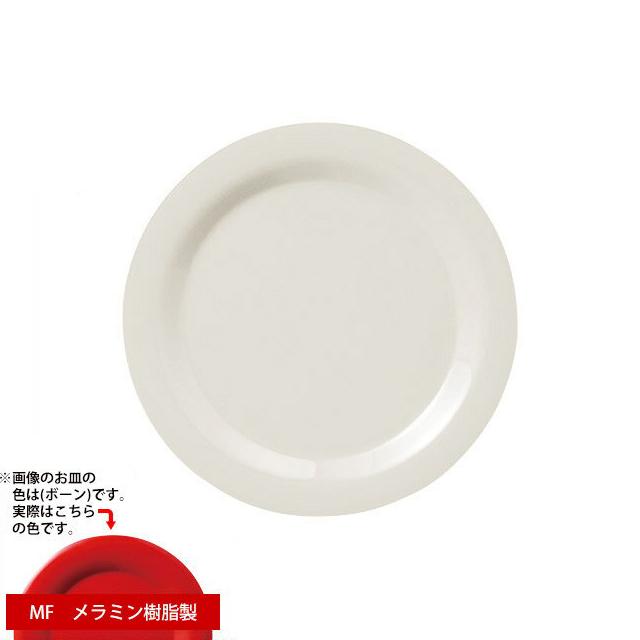 【送料無料】 カーライル シーラスネロゥ ディナープレート 27cm レッド 12個入(CR-3705)CARLISLE 割れない食器 プレート お皿