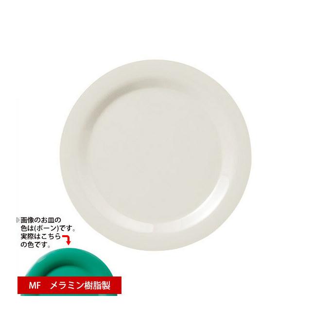 【送料無料】 カーライル シーラスネロゥ ディナープレート 27cm メドウグリーン 12個入(CR-3706)CARLISLE 割れない食器 プレート お皿