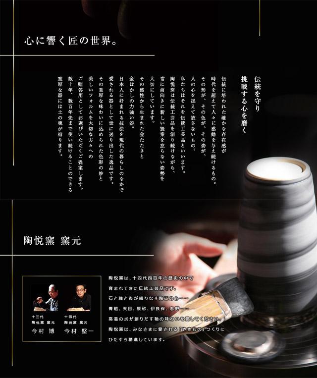 陶悦窯 金刷毛 ゴブレット 300ml 専用木箱付(TC12-01) [有田焼][ギフト]