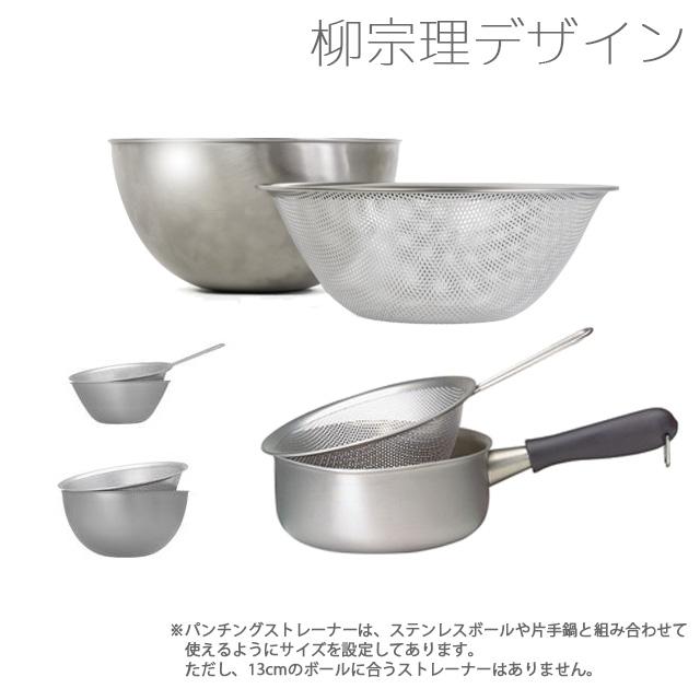 柳宗理 SORI YANAGI 片手鍋 浅型 22cm/2.5L つや消し  (6-0055-1102)