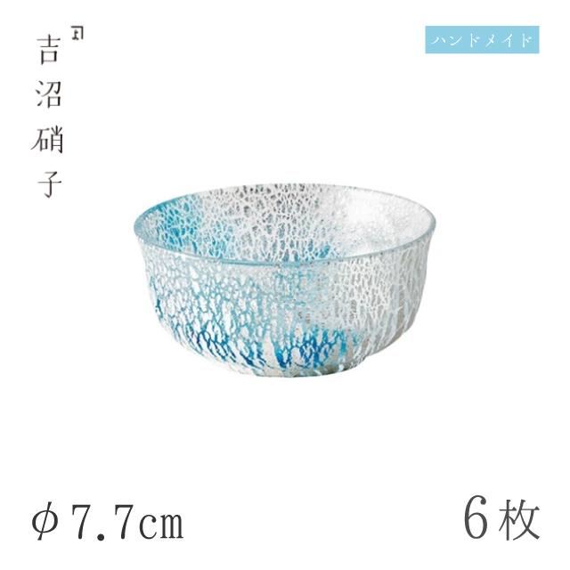 【送料無料】豆鉢 φ7.7cm 6枚 銀雪 豆鉢 吉沼硝子(00-403)ガラスが綺麗な手作りの丸豆鉢 硝子食器 おしゃれ プロ