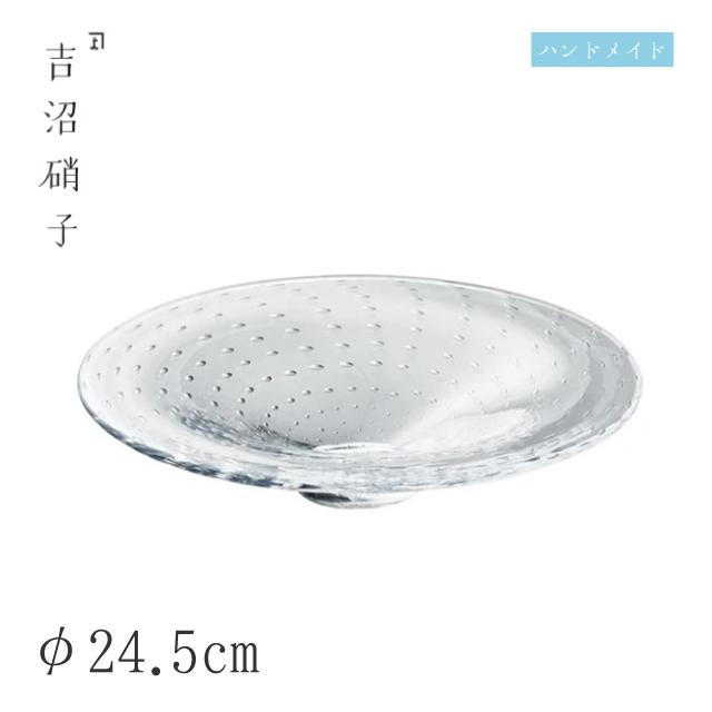 【送料無料】プレート φ24.5cm 透水(大)泡入 吉沼硝子(07-112B)ガラスが綺麗な手作りの丸プレート 硝子食器 おしゃれ プロ