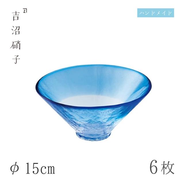【送料無料】小鉢 φ15cm 6枚 青天-2 吉沼硝子(07-117)ガラスが綺麗な手作りの丸小鉢 硝子食器 おしゃれ プロ