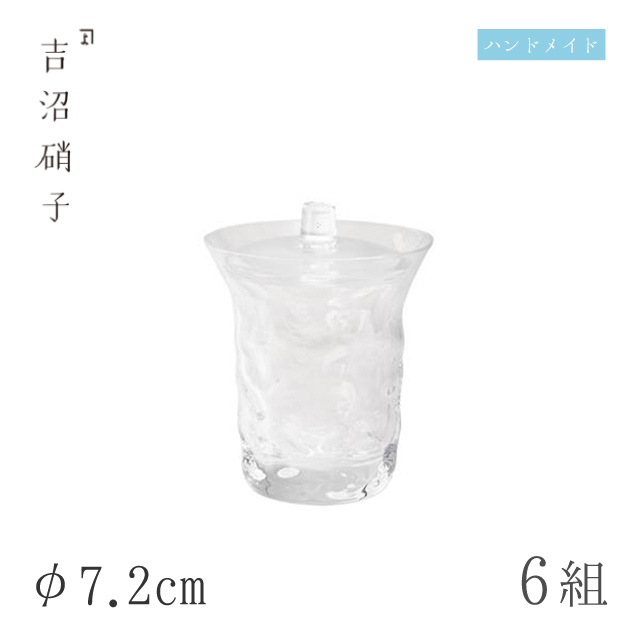【送料無料】箸洗い φ7.2cm 6組 波きらり 箸洗い スキ 吉沼硝子(07-459W)ガラスが綺麗な手作りの丸箸洗い 硝子食器 おしゃれ プロ