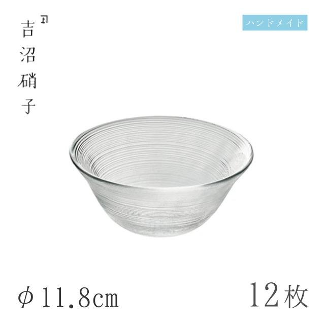 【送料無料】小鉢 φ11.8cm 12枚 年輪小鉢 スキ 吉沼硝子(08-225)ガラスが綺麗な手作りの丸小鉢 硝子食器 おしゃれ プロ
