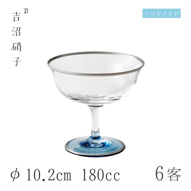 特価 ガラスが綺麗な手作りの丸小鉢 硝子食器 おしゃれ プロ 送料込 送料無料 小鉢 10-471 φ10.2cm 吉沼硝子 180cc 深海-5 デポー 6枚