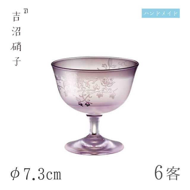 【送料無料】小鉢 φ7.3cm 6枚 小紋鉄線 珍味入 吉沼硝子(12-802)ガラスが綺麗な手作りの丸小鉢 硝子食器 おしゃれ プロ