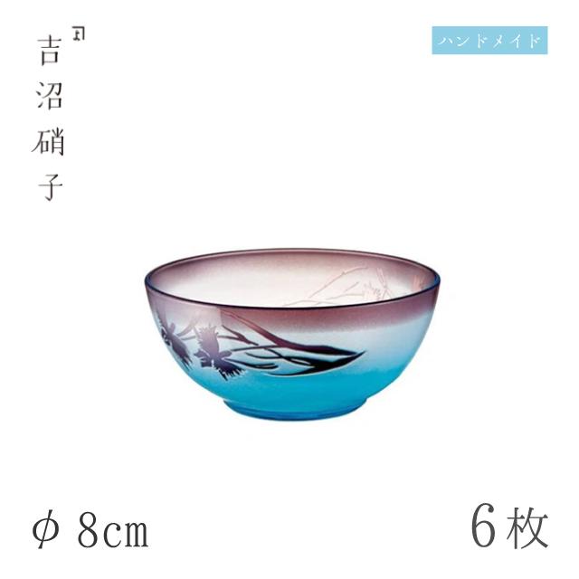 【送料無料】豆鉢 φ8cm 6枚 さぎ草 のぞき 吉沼硝子(12-806)ガラスが綺麗な手作りの丸豆鉢 硝子食器 おしゃれ プロ