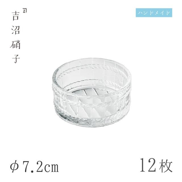 【送料無料】豆鉢 φ7.2cm 12枚 江戸桶小付 吉沼硝子(16-800)ガラスが綺麗な手作りの丸豆鉢 硝子食器 おしゃれ プロ