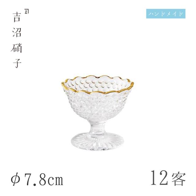 【送料無料】小鉢 φ7.8cm 12枚 ビード馬上杯 吉沼硝子(19-803)ガラスが綺麗な手作りの丸小鉢 硝子食器 おしゃれ プロ
