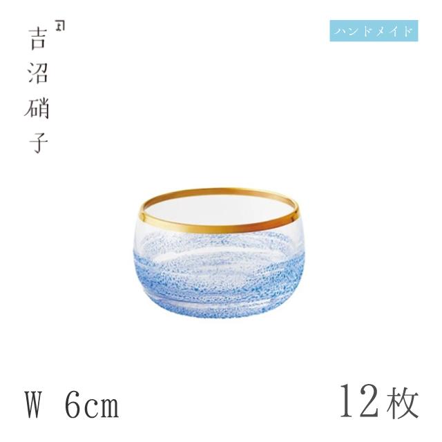 【送料無料】豆鉢 W6cm 12枚 青霞 丸珍味 小 吉沼硝子(96-273)ガラスが綺麗な手作りの丸豆鉢 硝子食器 おしゃれ プロ
