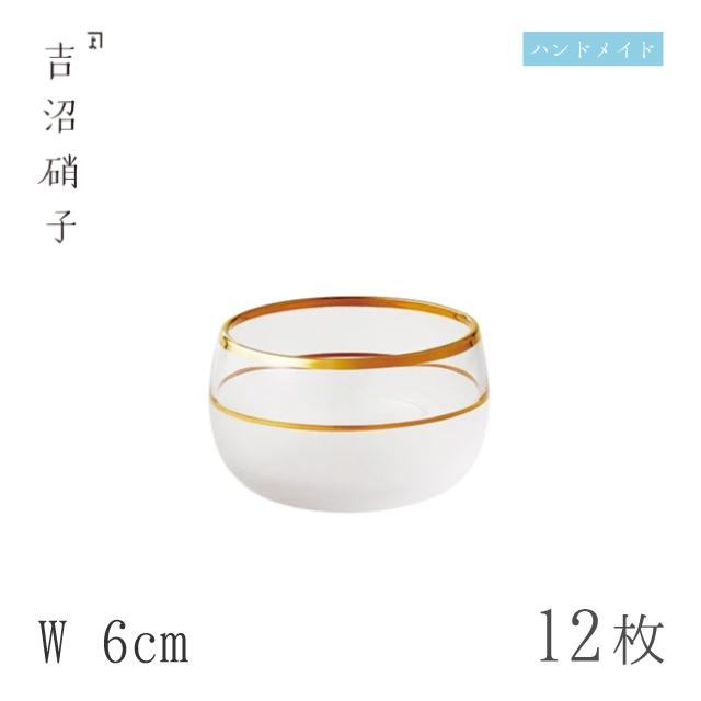 【送料無料】豆鉢 W6cm 12枚 淡水 丸珍味 小 W 吉沼硝子(96-275)ガラスが綺麗な手作りの丸豆鉢 硝子食器 おしゃれ プロ